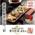 【送料無料】グルメ 静岡県焼津 漬魚三彩 3種の魚が持つ美味しさを引き立てる漬魚