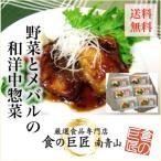 【送料無料】グルメ 野菜とメバルの和洋中惣菜 計6食