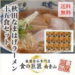 【送料無料】ご当地ラーメン 秋田なまはげラーメン15食セット