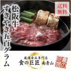 【送料無料】国産和牛 松阪牛すきやき (モモ・バラ) 500g