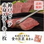 【送料無料】国産和牛 神戸ビーフ 赤身ステーキ