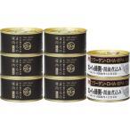 木の屋石巻水産 まぐろ尾肉&カレイ縁側(8缶)    (ギフト対応不可)