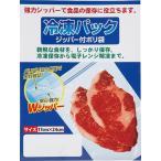冷凍パックWジッパー(5枚入)   563 【ラッピング不可】
