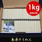 そうめん 素麺 お中元 島原そうめん たっぷりお徳用1kg(50g×20束)  化粧箱入り