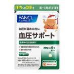 血圧サポート 約30日分 (180粒) ファンケル FANCL 機能性表示食品 サプリメント 【ゆうパケット 追跡可 送料無料】【ギフト対応不可】