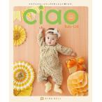 リンベル出産祝い/内祝い専門ギフトカタログ Ciao(チャオ) 送料無料 4600円コース ゆめ R815-005U