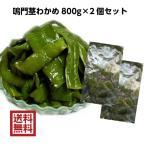 鳴門産わかめの茎800g2個セットメール便 国産 徳島県 鳴門 生わかめ 茎