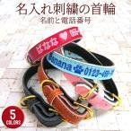 犬 首輪 おしゃれ かわいい ペット用品