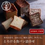 八天堂 とろける食パン 258 ( 送料無料 お取り寄せグルメ)