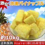 激安 冷凍パイナップル 10kg デザート 冷凍フルーツ 果物 パイン 業務用 ご家庭に