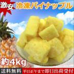 激安 冷凍パイナップル 4kg デザート 冷凍フルーツ 果物 パイン 業務用 ご家庭に