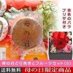 予約 母の日 ギフト 母の日どら焼きとフルーツセット(S) 赤いバラの花付き プリザーブドフラワー フルーツギフト 果物 詰め合わせ