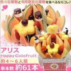 平日お届け[あすつく]送料無料 バースデー ケーキ アリス サプライズ プレゼント 誕生日 フルーツ 盛り合わせ 果物 ギフト お祝い フルーツブーケ 宅配