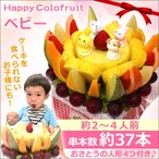 平日お届け[あすつく]送料無料 バースデー ケーキ ベビー サプライズ プレゼント 誕生日 フルーツ 盛り合わせ 果物 ギフト お祝い フルーツブーケ 宅配