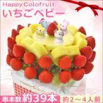 果物 ギフト サプライズプレゼント いちごベビー バースデーケーキ 誕生日  カットフルーツ 母の日 フルーツブーケ インスタ映え 合格祝い 卒業祝い 卒園祝い hp