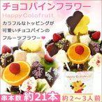 フルーツチョコレート チョコパインフラワー 春のお祝い 果物 ギフト 誕生日 サプライズプレゼント クリスマス カットフルーツブーケ 送料無料 hp