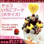 バースデー ケーキ より豪華 フルーツ  チョコいちごブーケ大 誕生日  宅配 送料無料 フルーツケーキ 果物 母 女性 ギフト 出産祝い イチゴ 苺