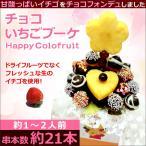 バレンタイン 果物 ギフト サプライズプレゼント チョコいちごブーケ 誕生日 結婚式 フルーツ 盛り合わせ 苺 出産祝い 送料無料 フルーツケーキ hp