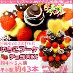 入学祝い 卒業祝い バースデー ケーキ ギフト いちごブーケ チョコミックス 誕生日 結婚式 フルーツ 盛り合わせ 苺 母の日 フルーツケーキ 果物 送料無料 hp