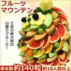 入学祝い 卒業祝い 果物 ギフト サプライズプレゼント フルーツマウンテン バースデーケーキ 母の日  カットフルーツ盛り合わせ 送料無料 hp