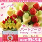 果物 ギフト サプライズプレゼント ハートブーケ バースデーケーキ 誕生日 バレンタイン プレゼント カットフルーツ 盛り合わせ お祝い ブーケ 送料無料