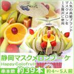 果物 ギフト サプライズプレゼント 静岡マスクメロンブーケ バースデーケーキ 誕生日 クリスマス プレゼント カットフルーツ盛合わせ お祝い フルーツ 送料無料