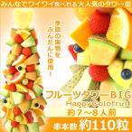 バースデー ケーキ ギフト フルーツタワー 誕生日 結婚式 フルーツ 盛り合わせ 果物 お祝い 出産祝い フルーツブーケ 宅配 送料無料