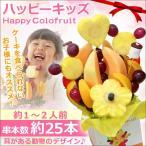 平日お届け[あすつく]送料無料 バースデー ケーキ ハッピーキッズ サプライズ プレゼント 誕生日 フルーツ 盛り合わせ 果物 ギフト お祝い フルーツブーケ