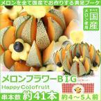 平日お届け[あすつく]送料無料 バースデー ケーキ メロンフラワーBIG サプライズ プレゼント 誕生日 フルーツ 盛り合わせ 果物 お祝い フルーツブーケ