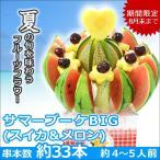スイカ ギフト サマーブーケBIG スイカメロンver  誕生日 結婚式 フルーツ盛り合せ 果物 お中元 御中元 出産祝い フルーツブーケ 送料無料