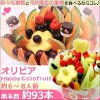 果物 ギフト サプライズプレゼント オリビア バースデーケーキ 誕生日 クリスマス プレゼント カットフルーツ 盛り合わせ お祝い フルーツブーケ 宅配 送料無料