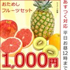 果物 詰め合わせ 1000円ポッキリおためしフルーツセット パイナップル りんご グレープフルーツ キウイ オレンジほか あすつく対応