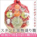 果物 ギフト 果物詰め合わせ 盛り籠 川 誕生日 バースデープレゼント 開店祝い 母の日 フルーツ盛り合わせ 送料無料 kt
