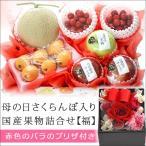予約 母の日 ギフト 母の日さくらんぼ入り国産果物詰合せ【福】 赤いバラの花付き プリザーブドフラワー フルーツギフト 果物 詰め合わせ