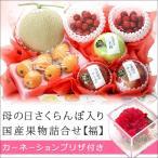 予約 母の日 ギフト 母の日さくらんぼ入り国産果物詰合せ【福】 カーネーション付き フルーツギフト 果物 詰め合わせ