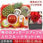 予約 母の日 ギフト 母の日メッセージアップル入りフルーツセット(M) 赤いバラの花付き プリザーブドフラワー フルーツギフト 果物 詰め合わせ