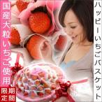ハッピーいちごバスケット オシャレなイチゴの詰め合わせ 送料無料 苺の盛り合わせ フルーツギフト ホワイトデー 誕生日 プレゼント パーティ フルーツギフト hp