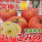 こみつりんご 2kg(6〜12玉)サンふじを超える究極の蜜入りリンゴ 青森県産【高徳林檎 お歳暮や贈答、ギフトプレゼントに人気の高級リンゴ】