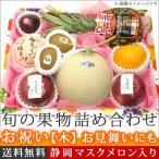 旬の果物 詰め合わせ 果物 かご盛り フルーツセット フルーツバスケット 木 誕生日 プレゼント ギフト 母の日 父の日 送料無料 kt