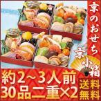 2022年 予約 おせち料理 京菜味のむら 京小箱 2人前 3人前 京都のおせち ノムラフーズ お節 御節 和風 和食 京風  2人用 二人前 二段重 送料無料