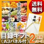 果物詰め合わせ 目録ギフト20000円+目録パネル (送料無料)(フルーツ合わせ 果物 フルーツ)