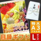 果物詰め合わせ 目録ギフトパネル付き 2万円 二次会の景品に最適 贈答品(送料無料)(果物詰め合わせ 果物 フルーツ)