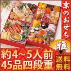 2020年 予約 おせち料理 京菜味のむら 雅 4人前 5人前 京都のおせち ノムラフーズ お節 御節 和風 和食 京風  4人用 四人前 四段重 送料無料