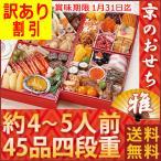 訳あり 割引 半額 おせち料理 のむら 雅 4〜5人前 京都おせち 京の味をご自宅で お歳暮ギフト 解体セール