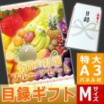 果物詰め合わせ 目録ギフト1万円!(送料無料)(フルーツ詰め合わせ 果物 フルーツ)