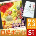 果物詰め合わせ 目録ギフト5000円+目録パネル 最高級果物詰め合わせ♪ 商品券(送料無料)(果物 フルーツ)