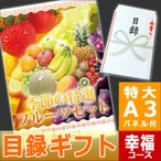 果物詰め合わせ 目録セット3万円(送料無料)(フルーツ詰め合わせ 果物 フルーツ)