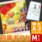 果物詰め合わせ 目録ギフト10000円+目録パネル代金 (送料無料)(フルーツ詰め合わせ 果物 フルーツ)