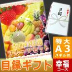 果物詰め合わせ 目録ギフト30000円+目録パネル代金(送料無料)(フルーツ詰め合わせ 果物 フルーツ)
