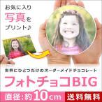 フォトチョコBIG 直径約10cm 1枚 ギフトボックス入 写真プリントホワイトチョコレート 写真チョコ オーダーメイド 文字入れ 令和 バレンタイン プレゼント